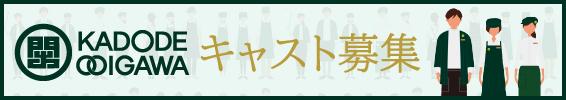 KADODE OOIGAWA キャスト募集