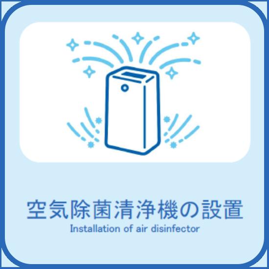空気除菌清浄機の設置