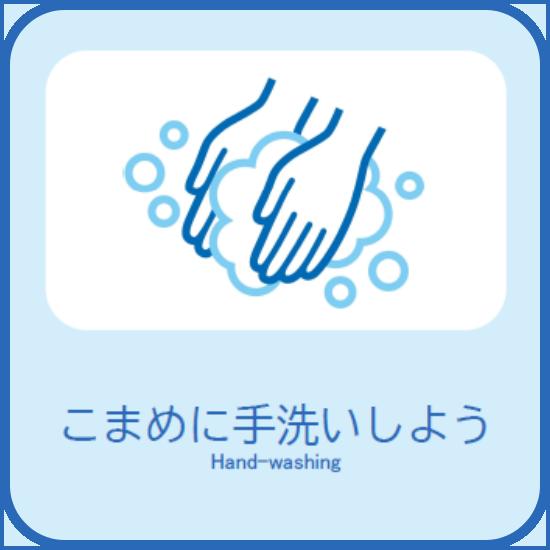 こまめに手洗いしよう
