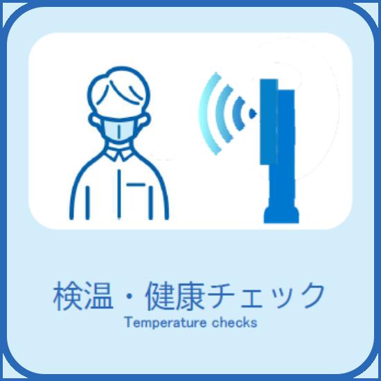 検温・健康チェック