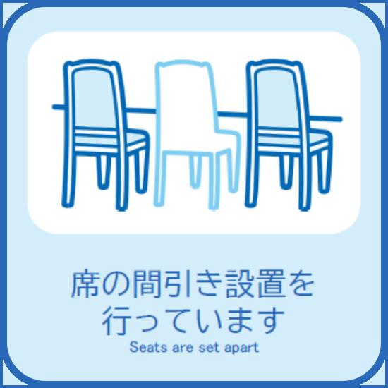 席の間引き設置を行っています