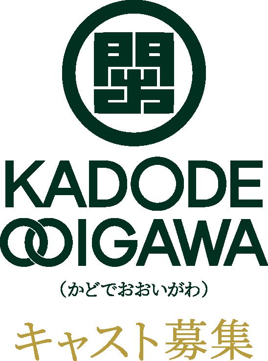KADODE OOIGAWA(かどでおおいがわ) キャスト募集