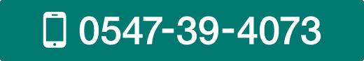 0547-39-4073