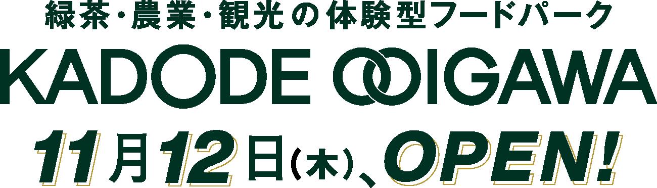 緑茶・農業・観光の体験型フードパーク KADODE OOIGAWA