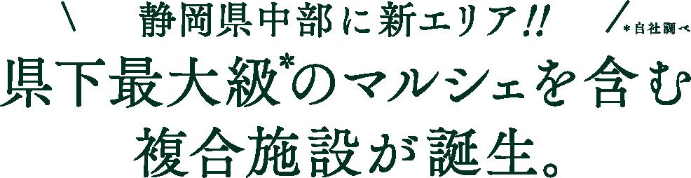 静岡県中部に新エリア!県下最大級*のマルシェを含む複合施設が誕生(*自社調べ)